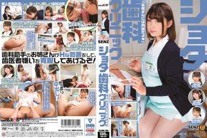 SDDE-629 Poster